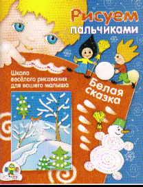 Белая сказка: Школа веселого рисования для вашего малыша