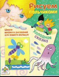 Холодная сказка: Школа веселого рисования для вашего малыша