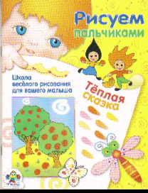 Теплая сказка: Школа веселого рисования для вашего малыша