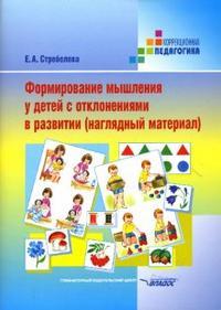 Формирование мышления у детей с отклонениями в развитии: Наглядный материал
