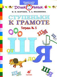 Ступеньки к грамоте: Раб. тетрадь №5 (от Ш до Я) для обуч. детей ст. дошкол