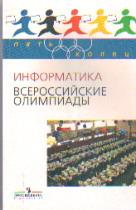 Информатика: Всероссийские олимпиады: Вып.1