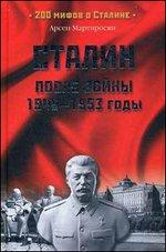 Сталин после войны. 1945-1953 годы