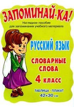 Таблица-плакат Русский язык. 4 класс: Словарные слова