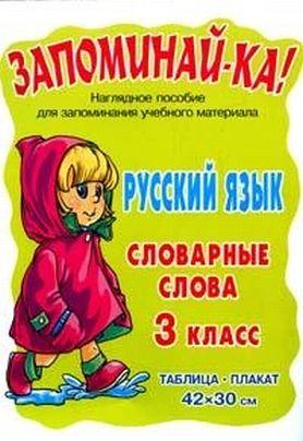 Таблица-плакат Русский язык. 3 класс: Словарные слова