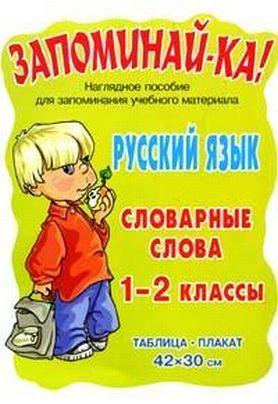 Таблица-плакат Русский язык. 1-2 класс: Словарные слова