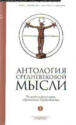 Антология средневековой мысли: В 2 т. Т.1.: Теология и философия европейск