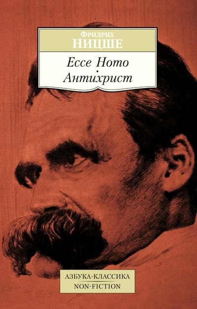 Ecce Homo: Антихрист