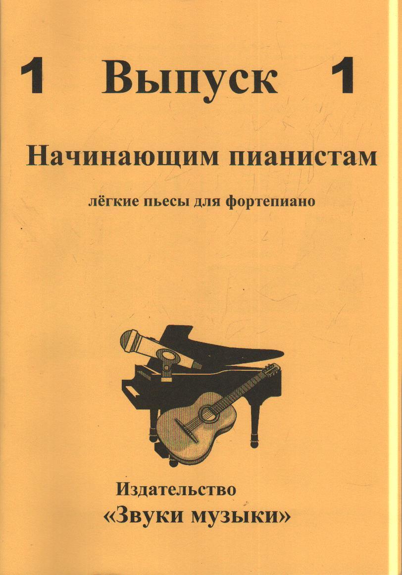 Начинающим пианистам легкие пьесы для ф-но. Вып.1