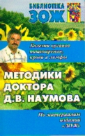 Методики доктора Д.В. Наумова: Болезни органов пищеварения, крови и лимфы