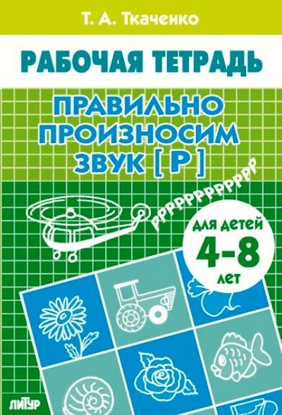 Правильно произносим звук Р: Тетрадь для детей 4-8 лет