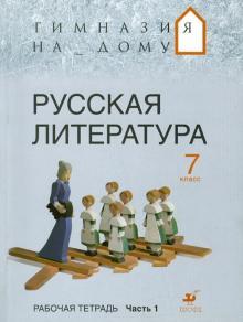 Русская литература. 7 класс: Рабочая тетрадь. В 2-х ч. Ч.1