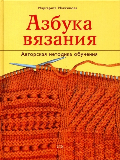 АКЦИЯ Азбука вязания. Авторская методика обучения