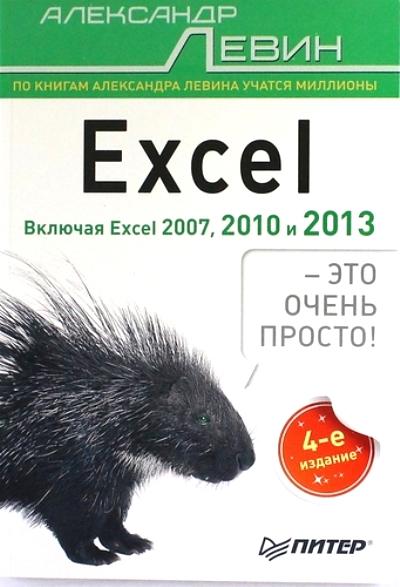 Excel - это очень просто! Включая Excel 2007, 2010 и 2013