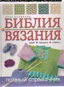 Библия вязания: Идеи, техника, советы