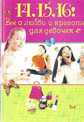 14, 15, 16! Все о любви и красоте для девочек: Сборник