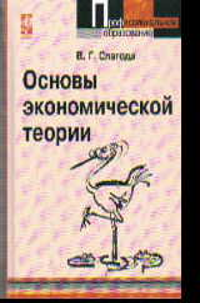 Основы экономической теории: Учебник