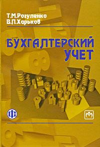 Бухгалтерский учет: Учебник