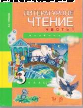 Литературное чтение. 3 кл.: Учебник: В 2 ч. Ч.1 /+612632/