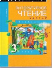 Литературное чтение. 3 кл.: Учебник: В 2 ч. Ч.2 /+612633/