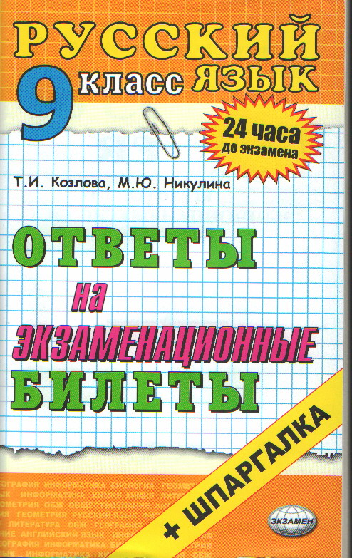 Российским школьникам придумали новый экзамен