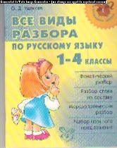 Все виды разбора по русскому языку. 1-4 классы