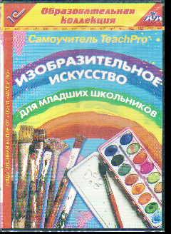 CD Изобразительное искусство для младших школьников: Самоучитель TeachPro