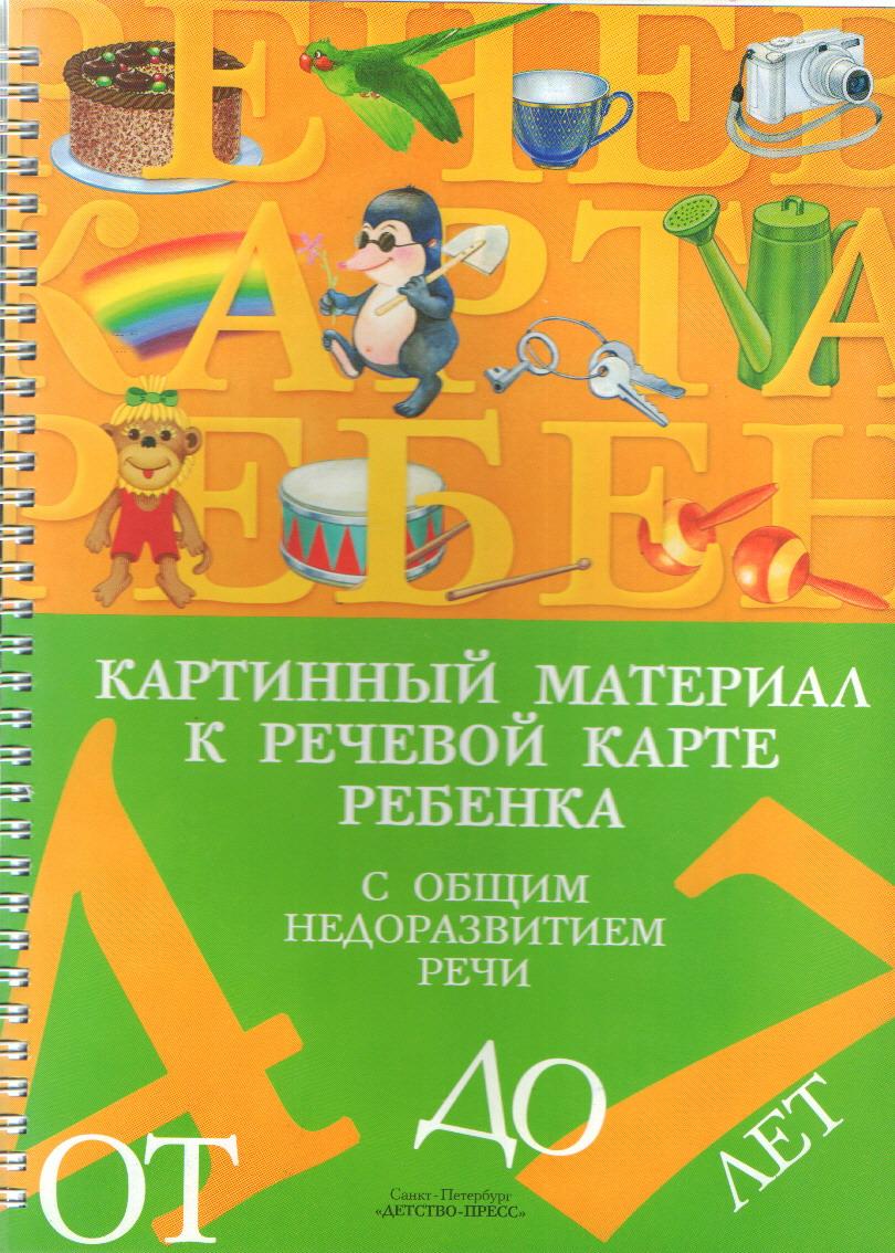 Картинный материал к речевой карте ребенка с общим недоразвитием речи: 4-7