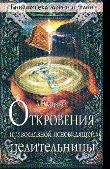 Откровения православной ясновидящей целительницы