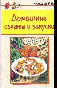 Домашние салаты и закуски