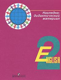 Английский язык. 2 класс: Наглядно-дидактический материал  к учебнику