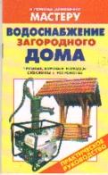 Водоснабжение загороднего дома: Справочник