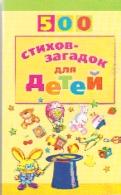 500 стихов-загадок для детей