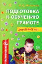 Подготовка к обучению грамоте детей 4-5 лет ФГОС ДО