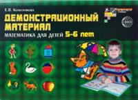 Демонстрационный материал: Математика для детей 5-6 лет