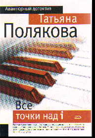Все точки над i: Роман