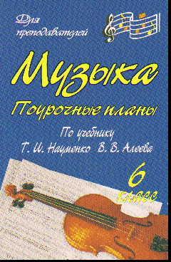 Музыка. 6 класс: Система уроков по учеб. Науменко Т.И. ФГОС