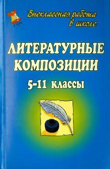 Литературные композиции. 5-11 кл.