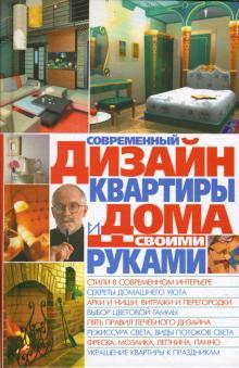 Современный дизайн квартиры и дома своими руками