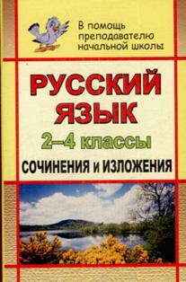 Русский язык. 2-4 класс: Сочинения и изложения ФГОС