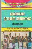 Воспитание детского коллектива. 4 класс: Программа, родительские собрания