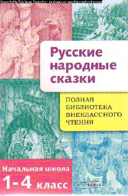 Русские народные сказки: Полная библиотека внеклассного чтения. 1-4 класс