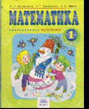 Математика. 1 кл.: Учебник: В 2 ч.: Ч. 2