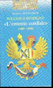 """Россия и Франция: """"L'entente cordiale"""" (Сердечное согласие) (1889-1900)"""