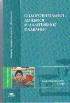 Оздоровительное, лечебное и адаптивное плавание: Учеб. пособие для вузов