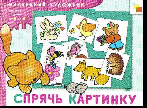 Спрячь картинку: Занятия с детьми от 3 до 5 лет