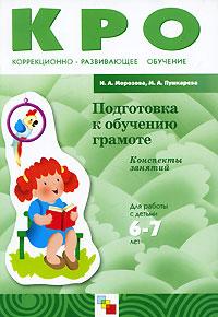 Подготовка к обучению грамоте: Конспекты занятий: Для раб. с детьми 6-7 лет