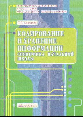 Кодирование и хранение информации: специфика начальной школы: Уч.-метод.пос