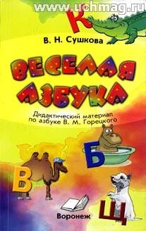 Веселая азбука. Дидактический материал по азбуке Горецкого В.М.