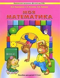Моя математика: Пособие для детей 4-5 лет